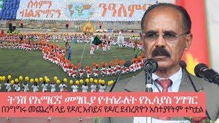 Eritrean President Isaias Afwerki's 28th Independence Anniversary Speech