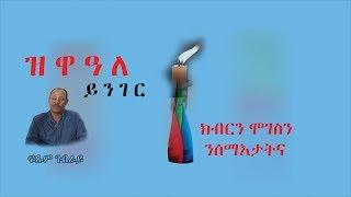 Eritrea - Futsum Ghebray ( Camera Man) who Witness the War Crime!