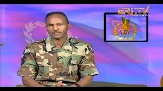 EPLF Commando Operation that destroyed 33 fighter airplanes