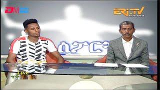ERi-TV, Eritrea - ስፖርት፡ Discussion on Eritrea's U20 soccer team participation in CECAFA