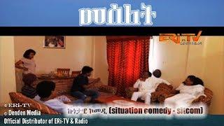 ERi-TV Entertainment: መሰለት/Meselet - ኩነታዊ ኮመዲ (situation comedy - sitcom), April 22, 2018