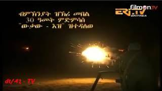 Eritrea Documentary the largest battle in Africa