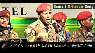 New Somali - Eritrean Song 2018 'Tmur Hade hzbi'
