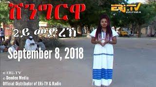 ERi-TV, #Eritrea - Shingrwa/ሸንግርዋ 2ይ መድረኽ - ጋሽ ባርካ - September 08, 2018