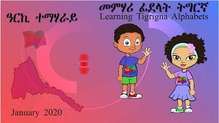 Learning Tigrigna Alphabets (Arki Temharay)